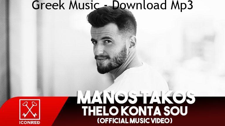 Manos Takos Thelo Konta Sou Official Music Video