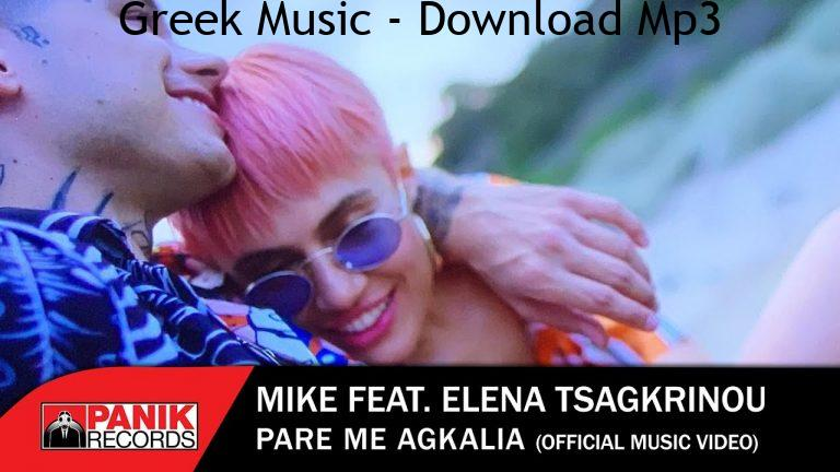 Mike feat Official Music Video