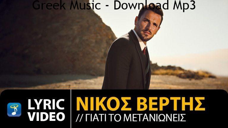 Nikos Vertis Giati To Metanionis Official Lyric Video