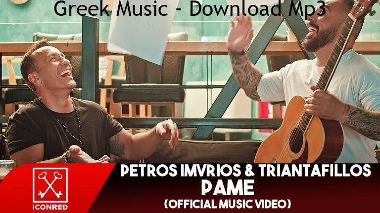 Petros Imvrios Triantafillos Pame Official Music Video