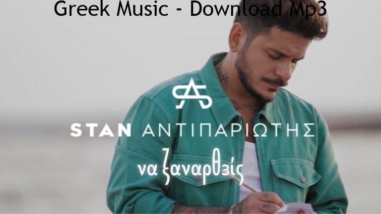 STAN Na Ksanartheis Official Music Video