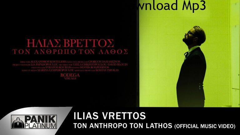 Vrettos Ton Anthropo Ton Lathos Official Music Video