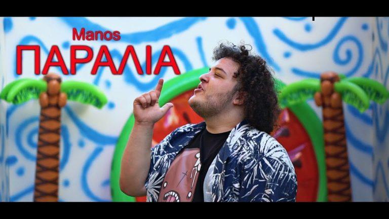 Manos Official Video Clip