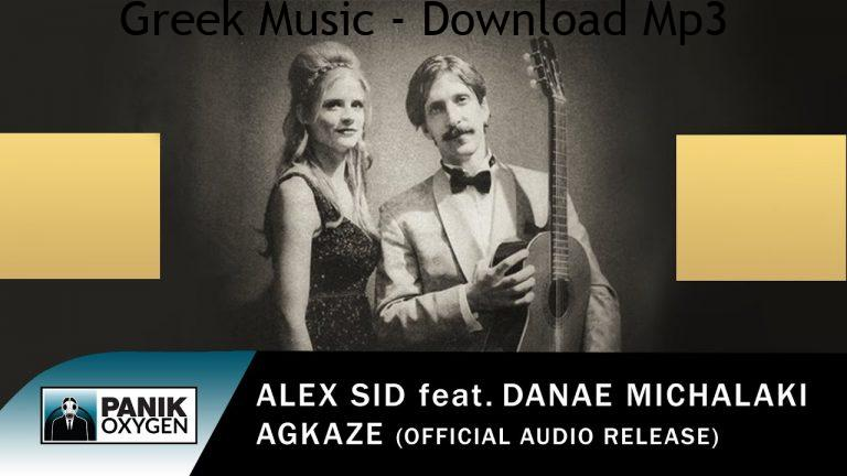 Alex Sid feat Official Audio Release