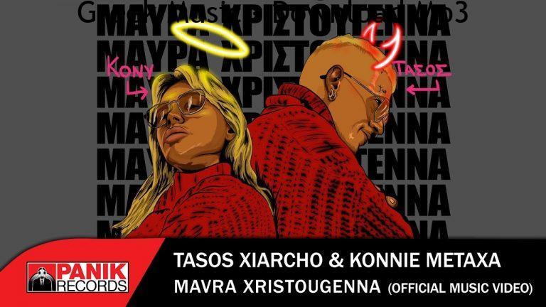Tasos Xiarcho Konnie Metaxa Official Music Video