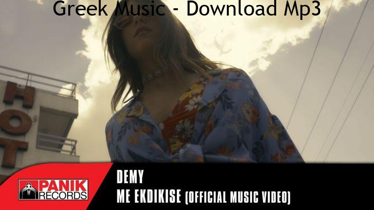 Demy Me Ekdikise Official Music Video