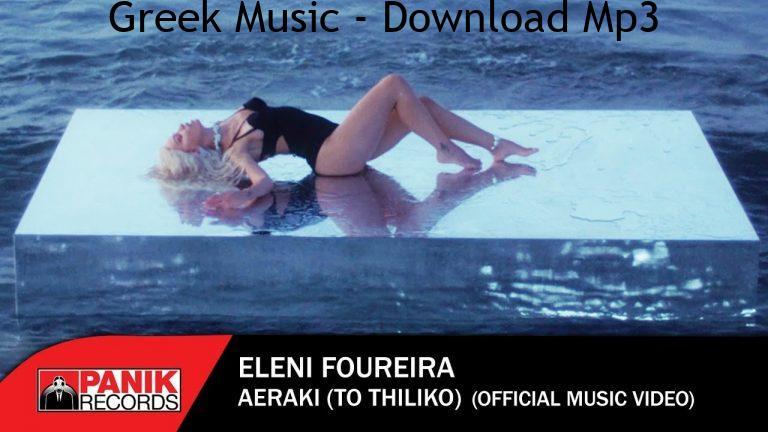 Eleni Foureira Aeraki Official Music Video