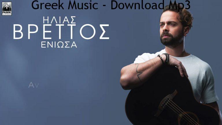 Ilias Vrettos Eniosa Official Lyric Video
