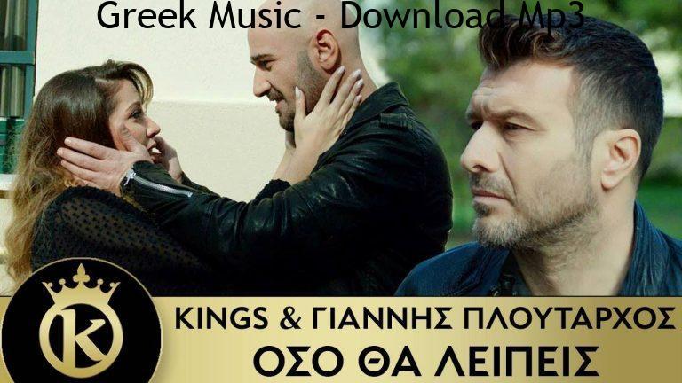 KINGS Oso Tha Leipeis Official Music Video