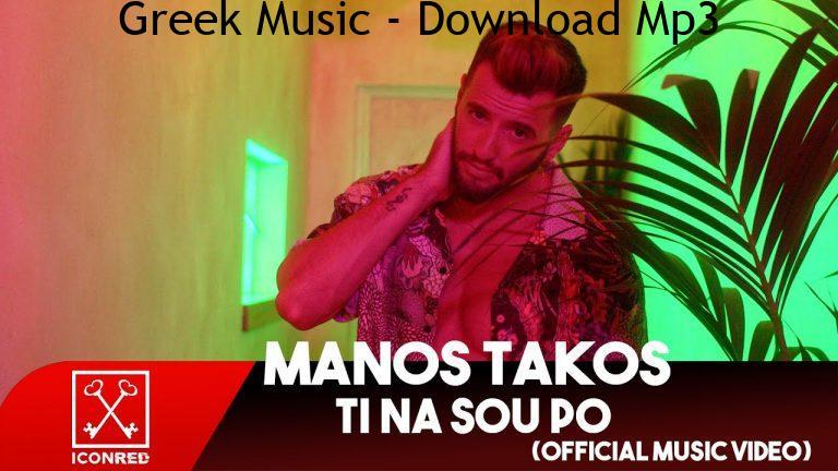 Manos Takos Ti Na Sou Po Official Music Video