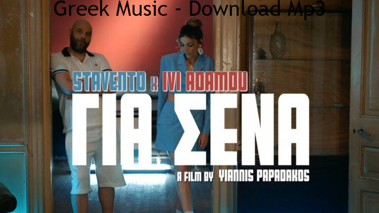 Stavento feat Official Music Video
