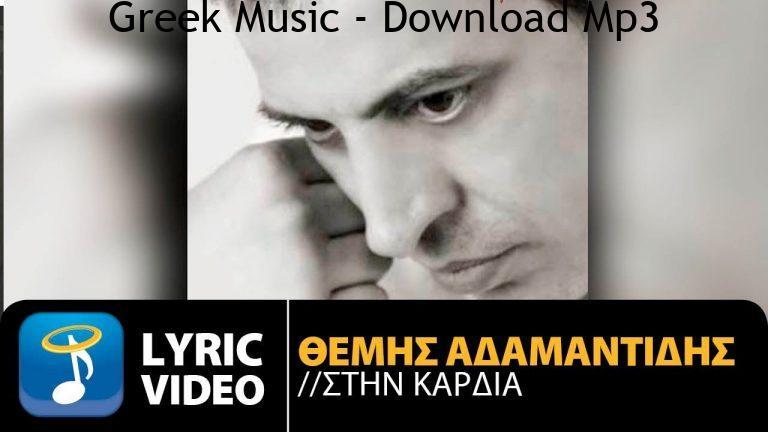 Themis Adamantidis Official Lyric Video HQ