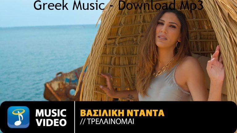 Vasiliki Ntanta Trelainomai Official Music Video