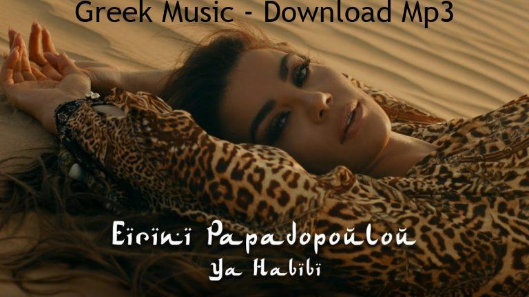 Ya Habibi Eirini Papadopoulou Ya Habibi fficial Music Video