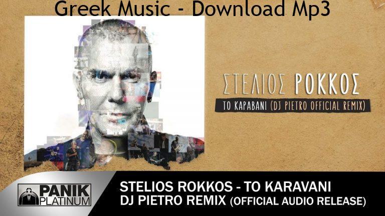 Dj Pietro Remix Official Audio Release