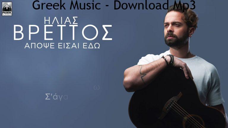 Ilias Vrettos Apopse eisai edo Official Lyric Video