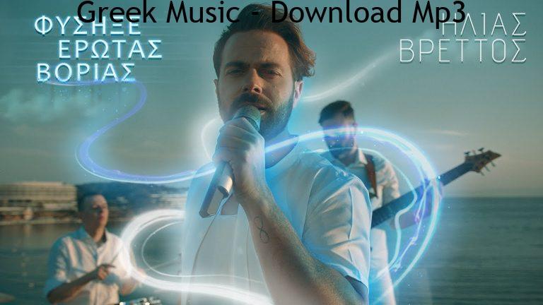 Ilias Vrettos Fisixe Erotas Vorias Official Music Video